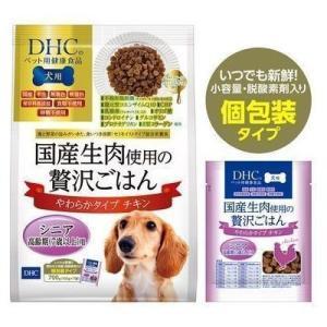 DHC 犬用 国産生肉使用の贅沢ごはん やわらかタイプ チキン シニア 700G
