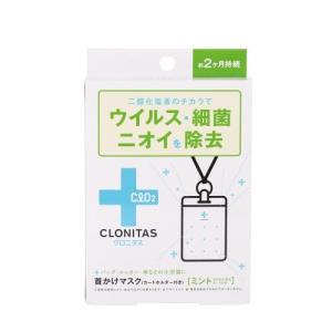 GPP クロニタス 首かけマスク ミント 5G (ウイルス除去・除菌・消臭)|ehac