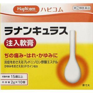 【指定第2類医薬品】ラナンキュラス 注入軟膏|ehac