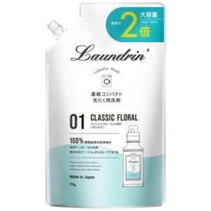 ネイチャーラボ ランドリン洗剤クラシックフローラル2倍 替 720G|ehac