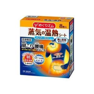 花王 めぐりズム 蒸気の温熱シート メントールin 8枚