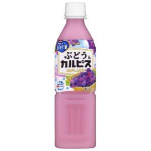 カルピス ぶどう&カルピス 500ML×24個セット|ehac