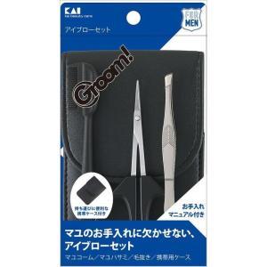 貝印 Groom! アイブローセット HC3048 1セット (マユコーム・マユハサミ・毛抜き・携帯用ケース) まゆケアセット|ehac