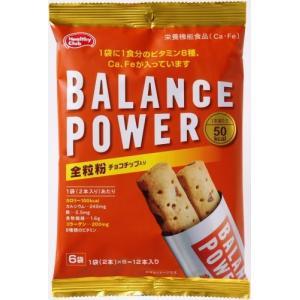 ハマダコンフェクト バランスパワー 全粒粉 6袋の関連商品2
