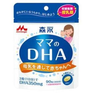 森永乳業 ママのDHA 90粒の関連商品9