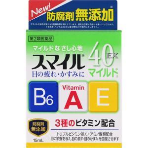 【第2類医薬品】スマイル40EXマイルド 15MLの関連商品7