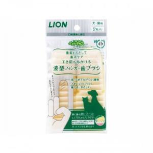 ライオン ペットキッス すき間もみがける波型フィンガー歯ブラシ 2枚