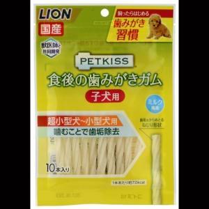 ライオン ペットキッス 食後の歯みがきガム 子犬用 10本