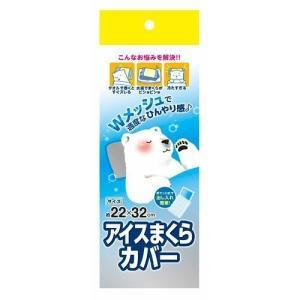 浅井商事 アイス枕用カバー
