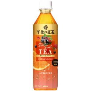 キリン 午後の紅茶オレンジ&ベリー 500ML×24個セット|ehac