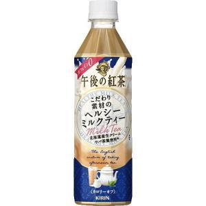 キリン 午後の紅茶ヘルシーミルクティー 500ML×24個セット|ehac