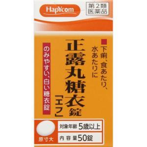 【第2類医薬品】正露丸糖衣錠「エフ」 50錠|ehac