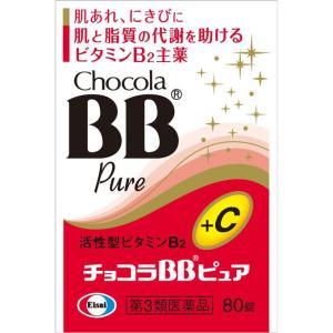 【第3類医薬品】チョコラBBピュア
