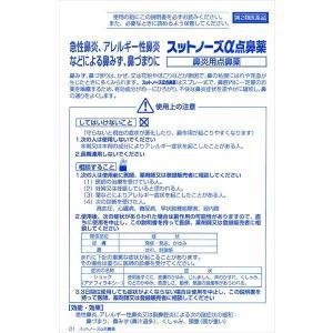 【第2類医薬品】スットノーズα点鼻薬 30ML|ehac|02