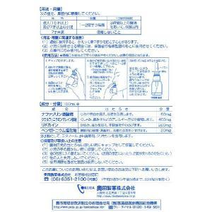【第2類医薬品】スットノーズα点鼻薬 30ML|ehac|03