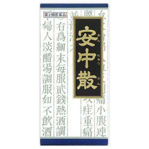 【第2類医薬品】「クラシエ」漢方安中散料エキス顆粒 45包