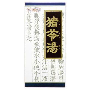 【第2類医薬品】「クラシエ」漢方猪苓湯エキス顆粒 45包