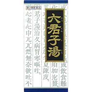 【第2類医薬品】「クラシエ」漢方六君子湯エキス顆粒 45包