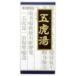 【第2類医薬品】「クラシエ」漢方五虎湯エキス顆粒S 45包