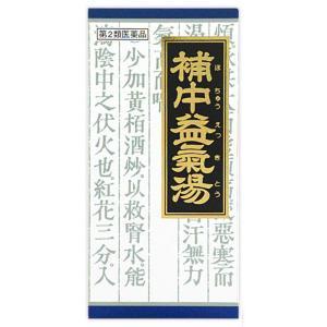 【第2類医薬品】補中益気湯エキス顆粒クラシエ 1.5G×45包