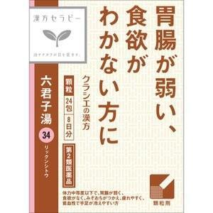 あすつく 【第2類医薬品】「クラシエ」漢方六君子湯エキス顆粒 24包  3個セット