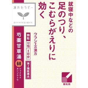 【第2類医薬品】「クラシエ」漢方芍薬甘草湯エキス顆粒 1.5g×12包