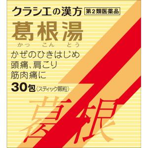 【第2類医薬品】葛根湯エキス顆粒Sクラシエ 1.5G×30包