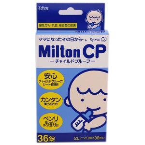 杏林製薬 ミルトン(Milton)CP チャイルドプルーフ 36錠
