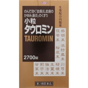 【第2類医薬品】小粒タウロミン 2700錠