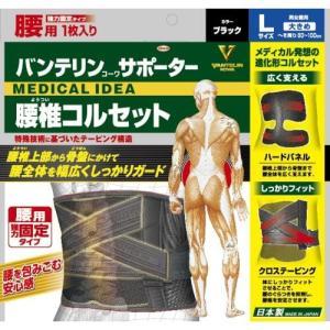 興和 バンテリンサポーター 腰椎コルセット ブラック Lサイズ あすつく 送料無料