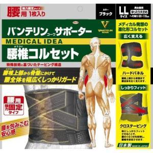 あすつく 興和 バンテリンサポーター 腰椎コルセット ブラック LLサイズ