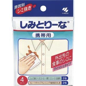 小林製薬 しみとりーな 携帯用 4包 しみとり剤