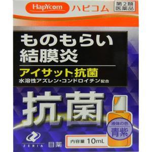 【第2類医薬品】アイサット抗菌 10ML|ehac
