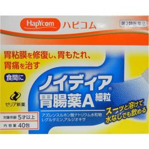 【第2類医薬品】ノイディア 胃腸薬A細粒 40包|ehac