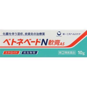 あすつく 【指定第2類医薬品】ベトネベートN軟膏AS 10g