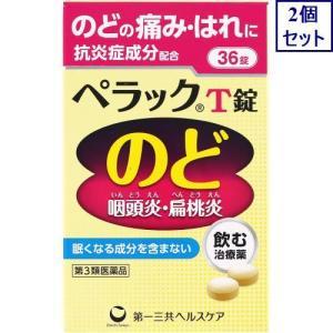 2個セット 【第3類医薬品】ペラックT錠 36錠 あすつく 送料無料