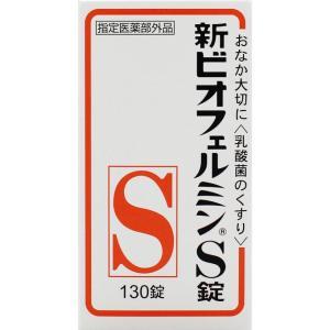 【指定医薬部外品】新ビオフェルミンS錠 130錠
