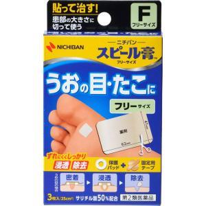 【第2類医薬品】スピール膏 フリーサイズ 3枚