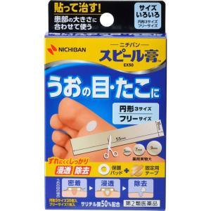 【第2類医薬品】スピール膏 EX50 サイズいろいろ 1セット