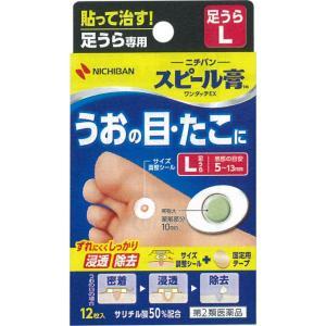 【第2類医薬品】スピール膏 ワンタッチEX 足うら用L 12枚