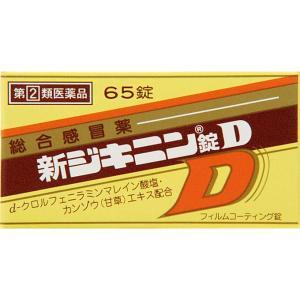 【指定第2類医薬品】新ジキニン錠D 65錠|ehac