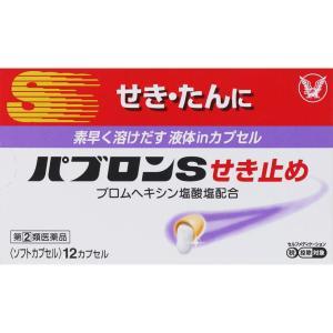 【第(2)類医薬品】パブロンSせき止め 12カプセル