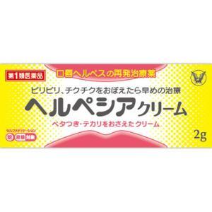 ◆【第1類医薬品】ヘルペシアクリーム 2g【セルフメディケーション税制対象商品】