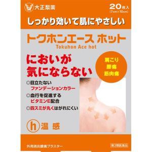 【第3類医薬品】トクホンエース ホット 20枚(10枚×2袋)・7cm×10cm