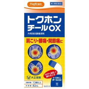 【第3類医薬品】トクホンチールOX 82ML|ehac