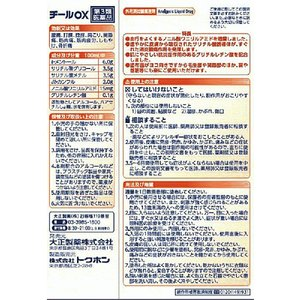 【第3類医薬品】トクホンチールOX 82ML|ehac|02