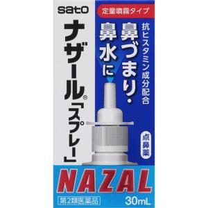 5個セット 【第2類医薬品】ナザール「スプレー」(ポンプ) 30mL あすつく 送料無料 ウエルシア