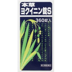 【第3類医薬品】本草ヨクイニン錠S 360錠