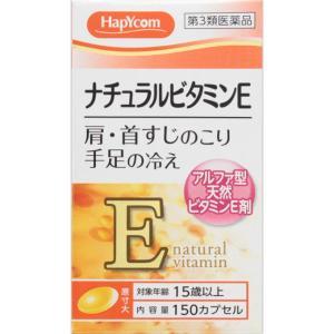 【第3類医薬品】ナチュラルビタミンE「クニヒロ」 150カプセル|ehac