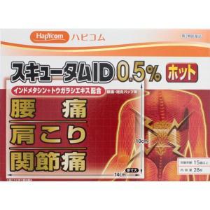 ◆【第2類医薬品】スキュータムID0.5%ホット【セルフメディケーション税制対象商品】|ehac